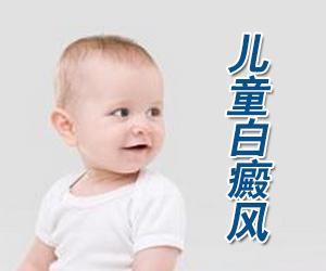 诱发儿童患上白癜风的原因有哪些