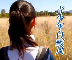 北京看好白癜风医院:青少年如何避免白癜风的出现